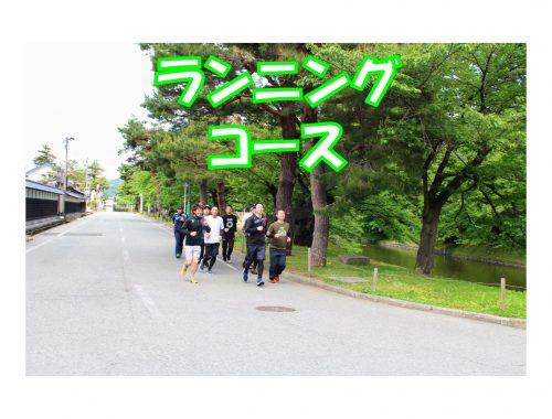 (Japanese) 【ランニングコース】~米沢市健康長寿推進事業~ 食べて健康 動いて健康 カラダシアワセ大作戦