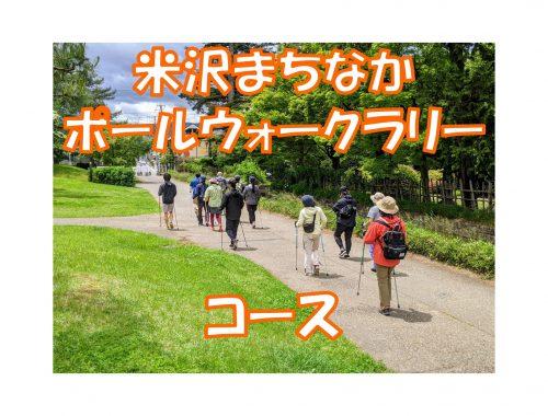 (Japanese) 【米沢まちなかポールウォークラリーコース】~米沢市健康長寿推進事業~ 食べて健康 動いて健康 カラダシアワセ大作戦