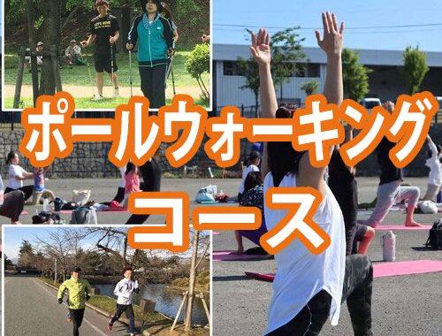 (Japanese) 【ポールウォーキングコース】~米沢市健康長寿推進事業~ 食べて健康 動いて健康 カラダシアワセ大作戦