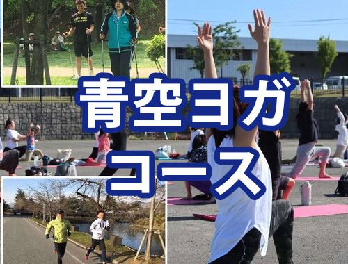 (Japanese) 【青空ヨガコース】~米沢市健康長寿推進事業~ 食べて健康 動いて健康 カラダシアワセ大作戦